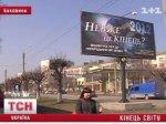В Черновцах появились бигборды о конце света