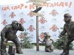 Уникальный памятник в Караганде простоял  всего 2 дня