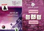 Аль-Каида создала журнал для женщин