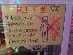 Японский ресторан запретил вход парам на рождество